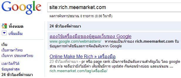 ผลการค้นหา google เพี้ยน